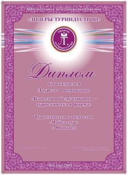 Диплом «ЛИДЕРЫ ТУРИНДУСТРИИ – 2009»