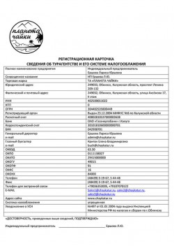 Регистрационная карточка ИП Ершова Л. Ю.